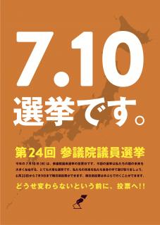 選挙ポスター橙