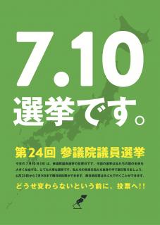 選挙ポスター緑
