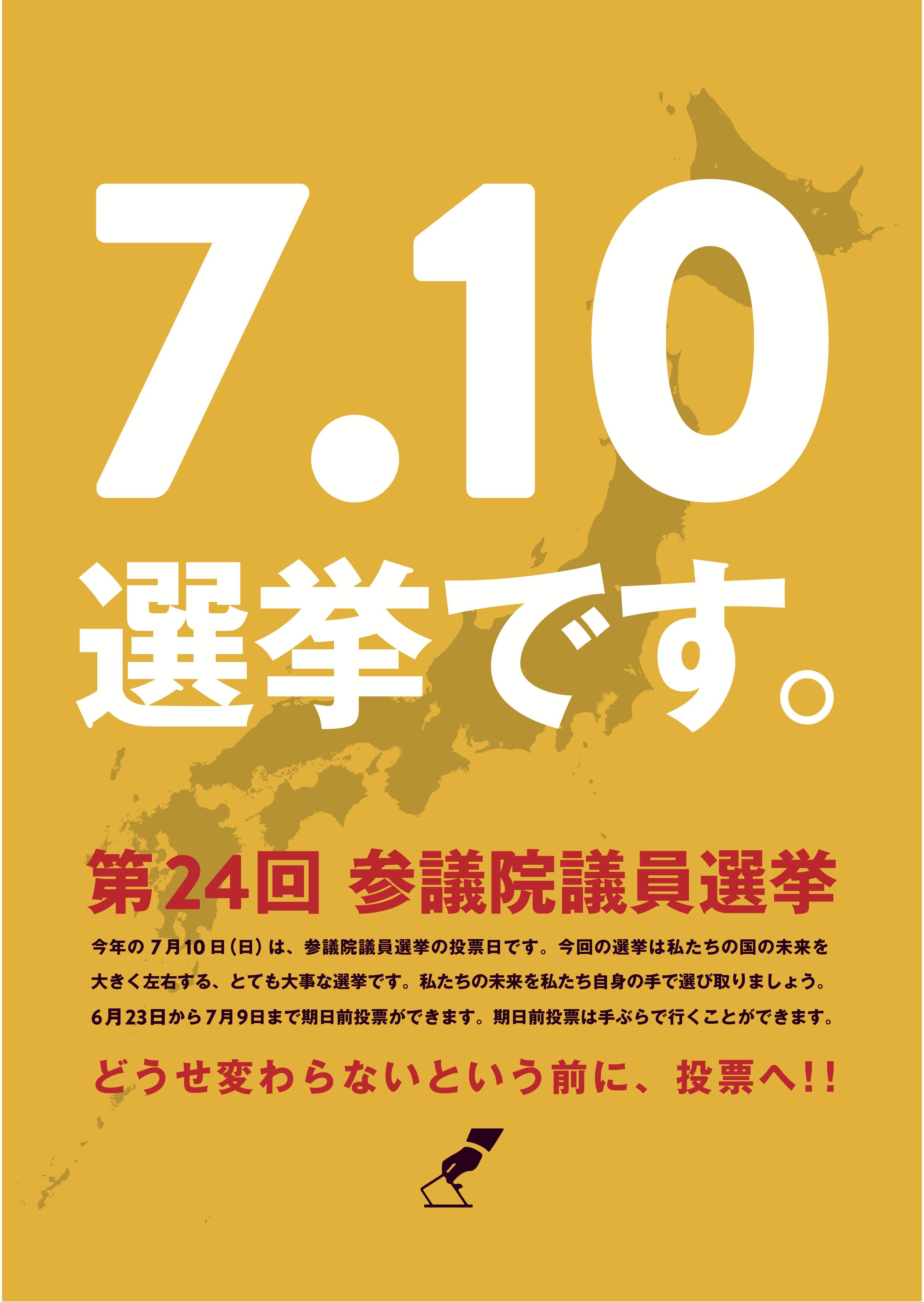 選挙ポスター黄