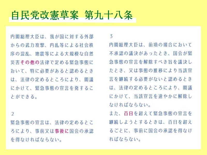 kenpoukaisei2