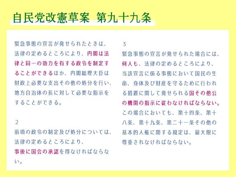 kenpoukaisei99